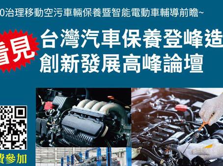 2020 看見台灣汽車保養登峰造極之創新發展高峰論壇
