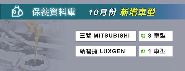 10月-保養資料庫新增-01.jpg