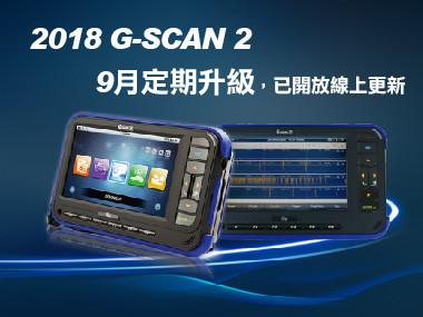 G-SCAN 2 2018 九月定期升級,已可線上更新