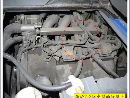 【技術通報】MITSUBISHI 菱利VERYCA  2009~2013  1.3L,行駛中引擎故障燈突然亮起,汽門間隙過大