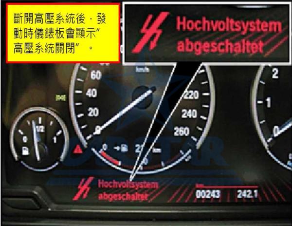 Hochvoltsystem abgeschaltet,高壓系統關閉