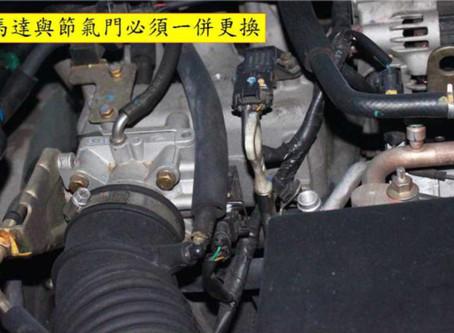 【技術通報】MITSUBISHI VERYCA(菱利) 2003~2015 1.3L回油熄火,怠速馬達故障