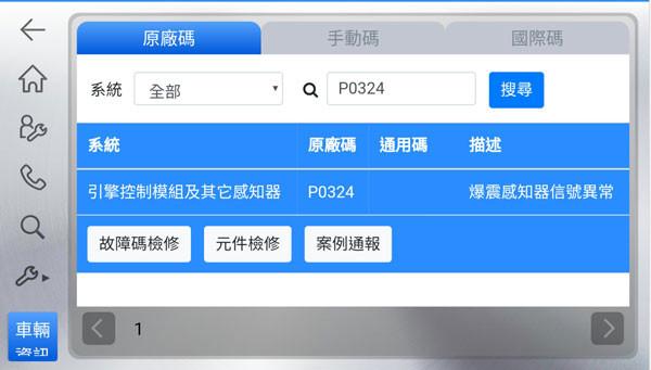 P0324是指爆震控制系統異常