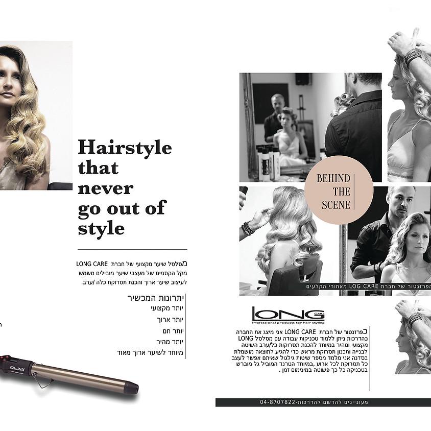 הדרכה מקצועית בהדרכת מעצב ה שיער ירון חזן לשיטת היירפודס /מקל הקסמים במרכז ההדרכה צפון