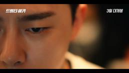 K-pop Stars Feature in Newly Released Crypto-themed Movie 'Twenty Hacker'