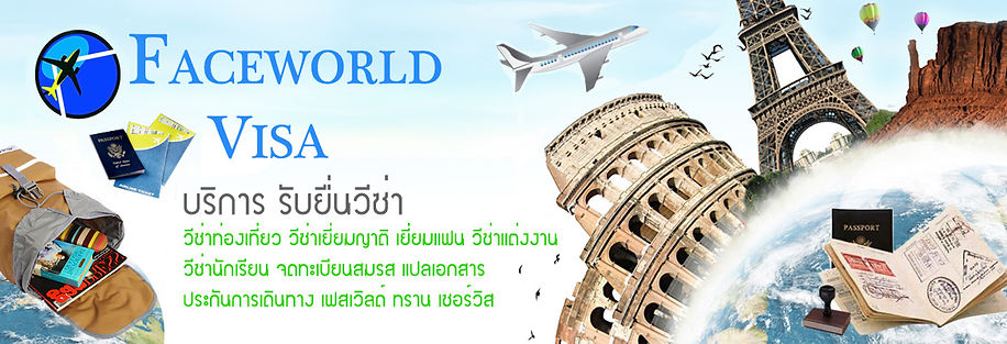 Faceworld Visa รับทำวีซ่า แก้ปัญหาวีซ่าถูกปฏิเสธ วีซ่าท่องเที่ยว เยี่ยมญาติ เยี่ยมแฟน วีซ่านักเรียน UK