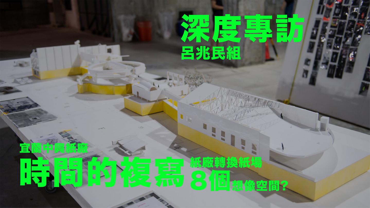 宜蘭中興紙廠的空間想像?中興紙廠國際設計工作營   呂兆民專訪