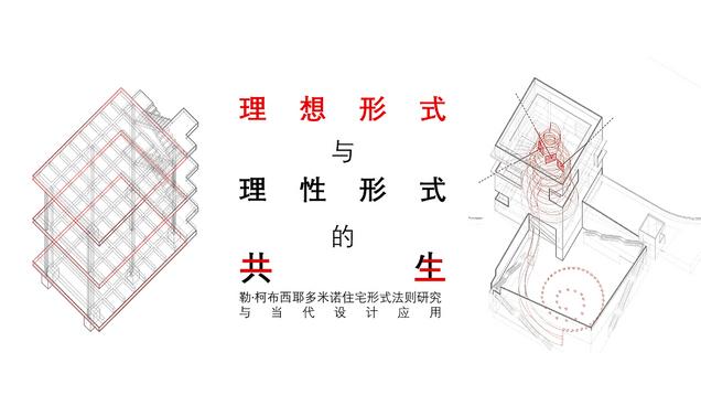 理想形式与理性形式的共生——勒·柯布西耶多米诺住宅形式法则研究与当代设计应用  The Synthesis of Ideal Forms and Rational Forms