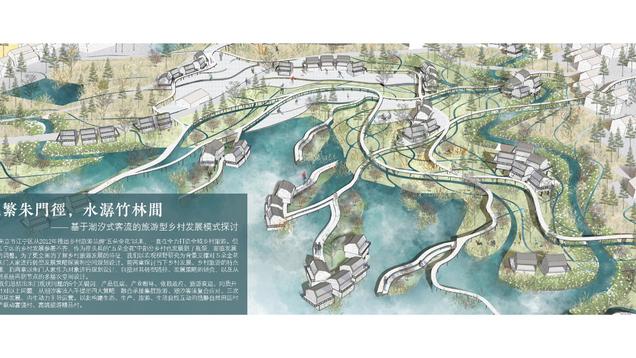 花繁朱门径 水潺竹林间——基于潮汐式客流的旅游型乡村发展模式探讨