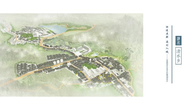 渐进更新,渡村入城——云南腾冲清水乡村规划设计