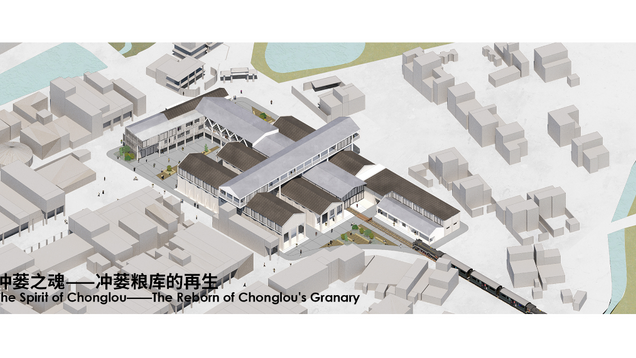 冲蒌之魂——冲蒌粮库的再生 The Spirit of Chonglou——The Reborn of Chonglou's Granary
