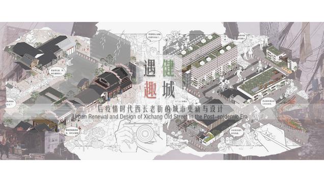遇健趣城——后疫情时代西长老街的城市更新与设计 Urban Renewal and Design of Xichang Old Street in the Post-epidemic Era