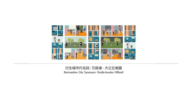 衍生城市代名詞:引路者-犬之丘樂園/ Derivaative City Synonym: Guide-Inuoka Hilland