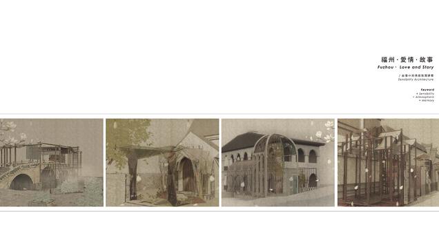 福州·愛情·故事——故事中的情感氛圍建築 Fuzhou, Love and Story / Sensibility Architecture