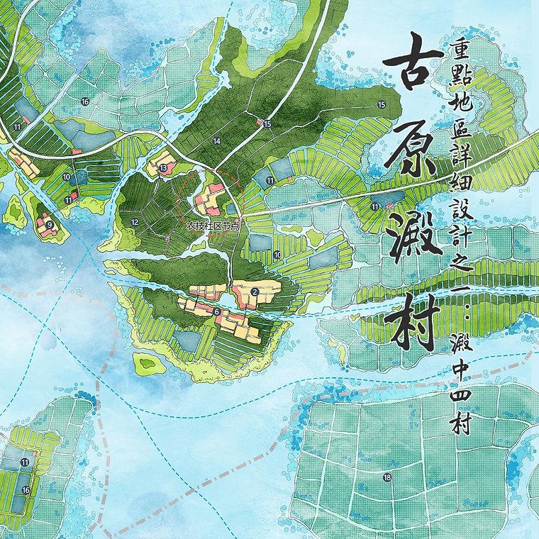 因時利節,生生如淀 — 時空視角下的雄安新區白洋淀三鄉鎮規劃設計