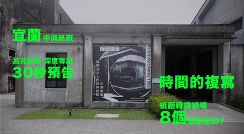 縮圖-中興紙廠預告.jpg