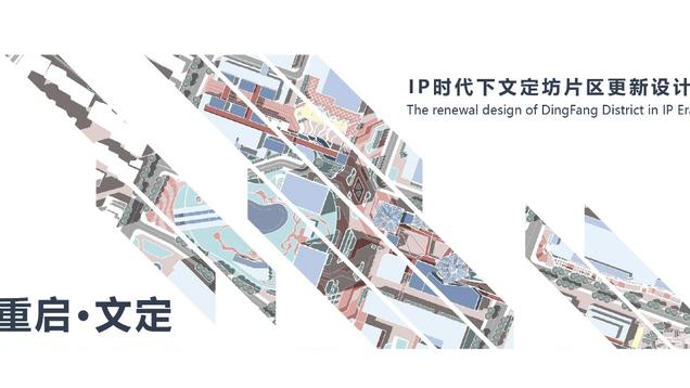 重启 文定——IP时代下文定坊片区更新设计 Restart WenDing——the renewal design of DingFang District in IP Era
