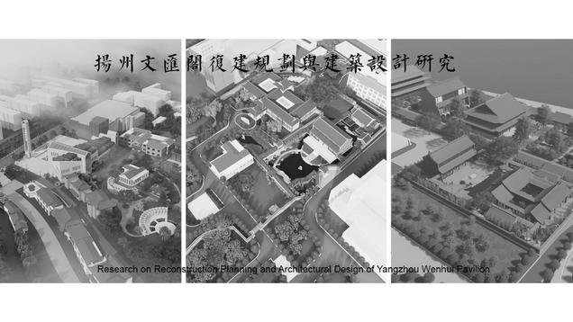 江苏省扬州市文汇阁复建规划与建筑设计研究 Research on Reconstruction Planning and Architectural Design of Yangzhou Wenhui Pavilion