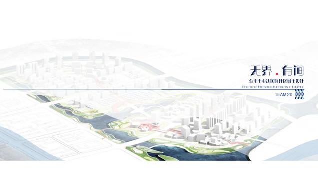 无界·有间——台州市中法国际社区城市设计 Boundless and boundary -- Urban Design of China France international community in Taizhou City