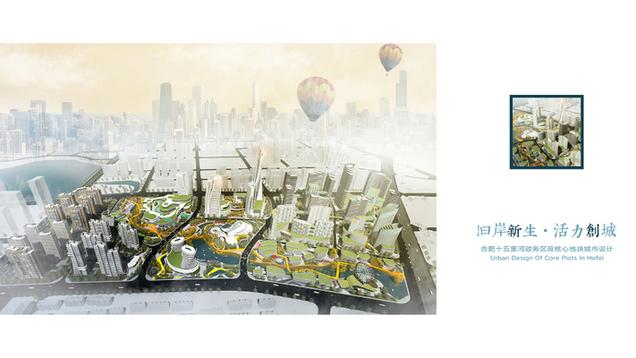旧岸新生,活力创城——合肥市十五里河政务区段核心地块城市设计