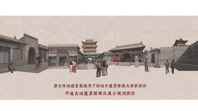 历史性城镇景观视角下的城市遗产保护与更新设计——平遥古城遗产阐释与展示规划设计 Urban Heritage Protection and Renewal Design from the Perspective of Historic Urban Landscape(HUL): Interpretation and Presentation Planning and Design of Pingyao Ancient City