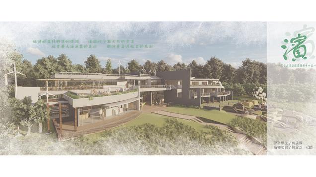 濱 - 複合式濱海遊客服務中心  Coast - Complex Coastal Tourist Service Center Design