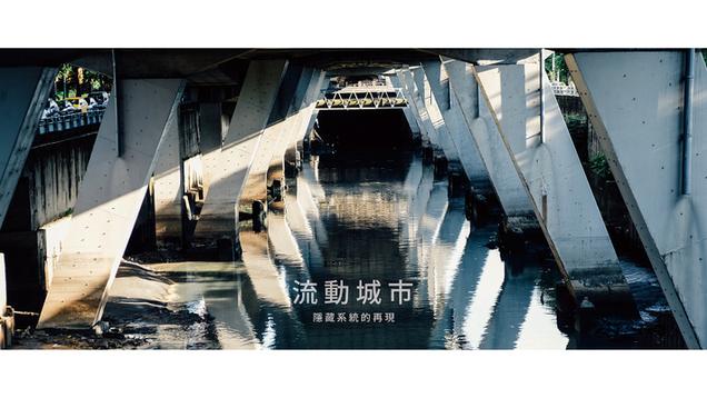 流動城市 - 隱藏系統的再現   Flow City - Reappearance of the hidden system