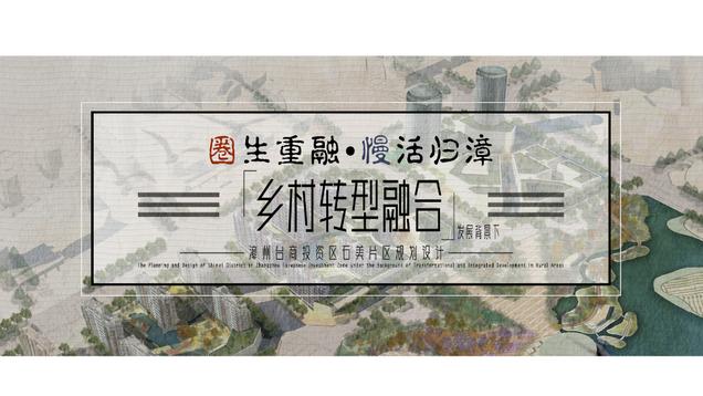 圈生重融•慢活归漳——乡村转型融合发展背景下漳州台商投资区石美片区规划设计 The Planning and Design of Shimei District in Zhangzhou Taiwanese Investment Zone under the Background of Transformational and Integrated Development in Rural Areas