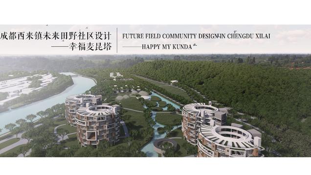 成都西来镇未来田野社区设计——幸福麦昆塔 FUTURE FIELD COMMUNITY DESIGN IN CHENGDU XILAI——HAPPY MY KUNDA