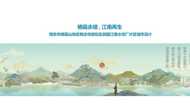 栖霞永续,江南再生:南京市栖霞山地区概念性规划及民国江南水泥厂片区城市设计 Conceptual planning of Qixia mountain area in Nanjing and urban design of Jiangnan Cement plant area