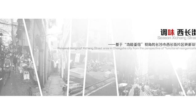 """调味西长街——基于""""功能重组""""视角的长沙市西长街片区更新设计 Season Xichang Street——Renewal design of Xichang Street area in Changsha city from the perspective of """"functional reorganization"""""""