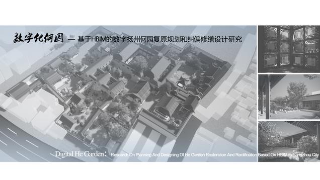 数字化何园 — 基于HBIM的数字扬州何园复原规划和纠偏修缮设计研究 Research On Restoration Planning And Rectification Design Of Digital Yangzhou He Garden Based On HBIM