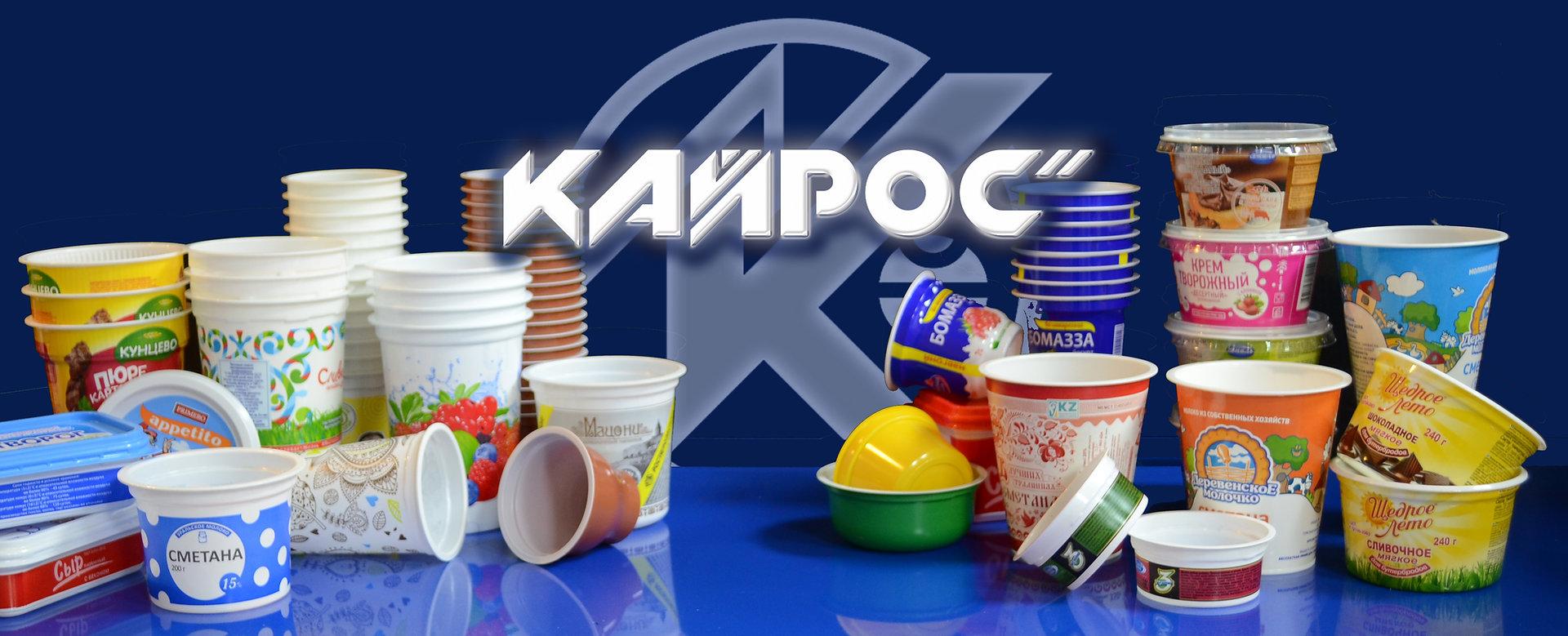 """ЗАО Фирма """"Кайрос"""", банки, стаканы, термоусадочная этикетка, банка в обечайке, комбинированные материалы,крышки-нахлобучкит, крышки с самоклеящйся этикеткой,"""