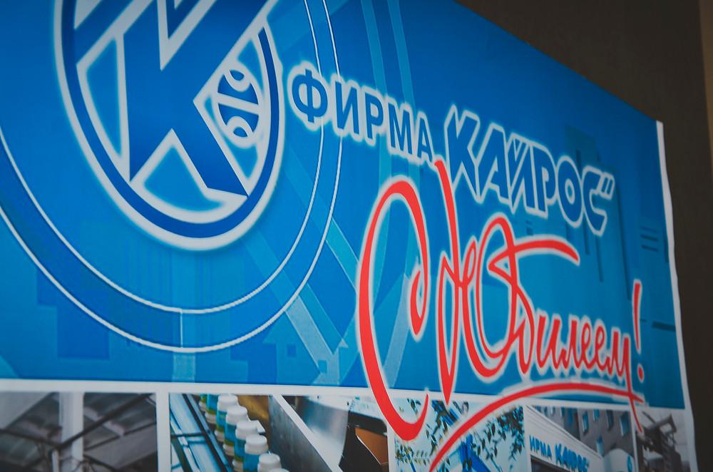 "25 лет ЗАО Фирма ""Кайрос"""
