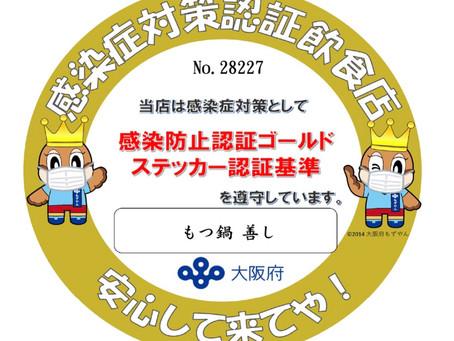 感染防止認証ゴールドステッカー取得