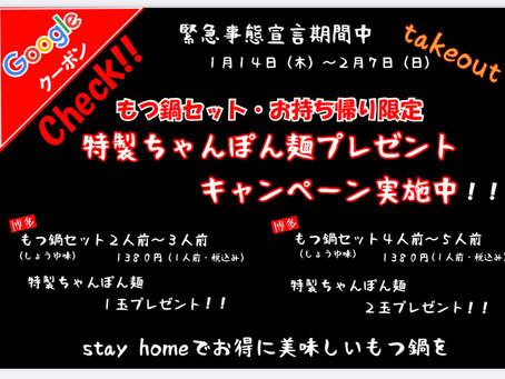 【テイクアウト限定】ちゃんぽん麺無料キャンペーン!