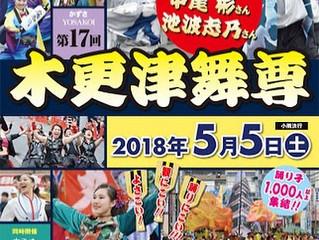 木更津舞尊(きさらづぶそん)よさこい祭り