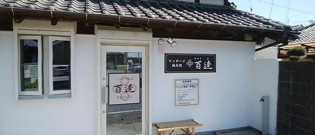 木更津市桜井のマッサージ鍼灸院 百逢(ひゃくえ)のコンセプト