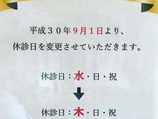 休診日変更のお知らせ