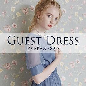 福井,カリヨン福井,ゲストドレス,2次会ドレス