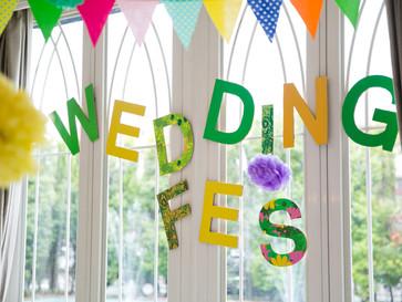 面白いほど役にたつ 結婚式場のブライダルフェア