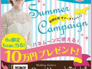 サマーキャンペーン開催!旅行10万円チケットプレゼント☆