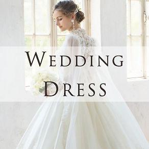 福井,カリヨン福井,婚礼衣装,ウェディングドレス