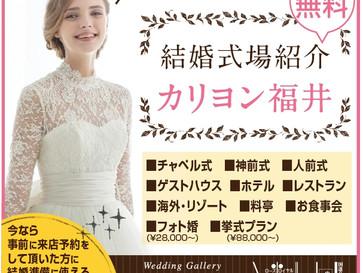 今だけ更に!¥10,000チケットプレゼント♪