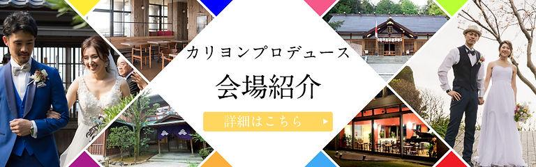 カリヨン福井・会場紹介