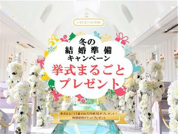 ☆挙式まるごとプレゼント☆冬の結婚準備キャンペーン