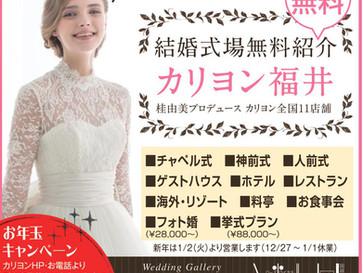 お年玉30,000円チケットプレゼント!!