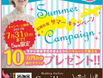 大好評!7月限定サマーキャンペーン☆旅行10万円チケットプレゼント☆