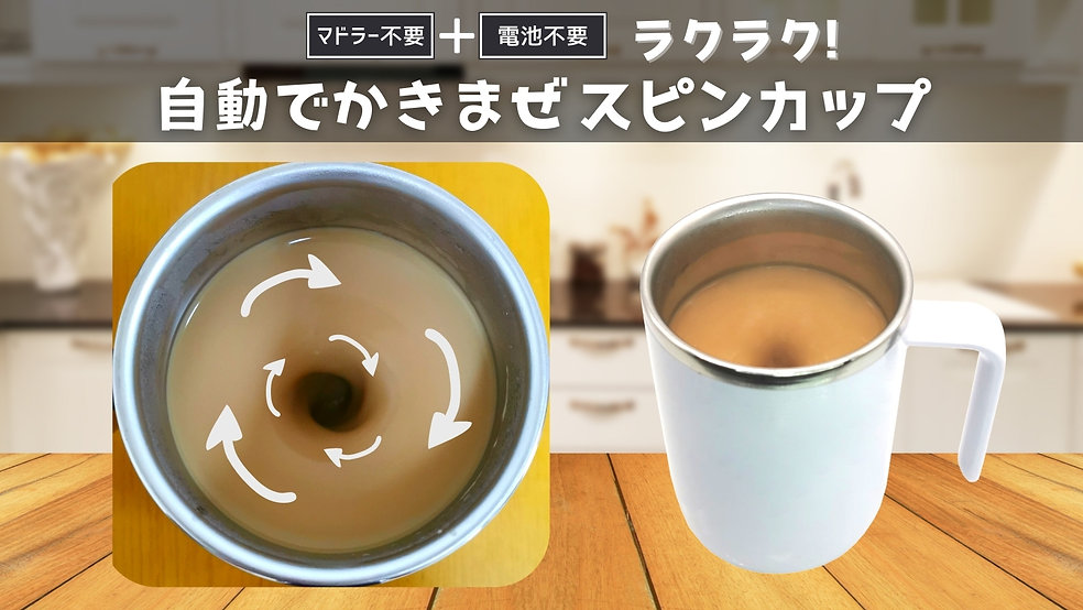 1600x900カップ.jpg