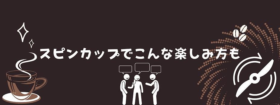 5楽しみ方.jpg